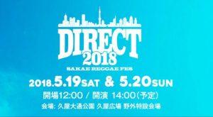 direct2018sakae02